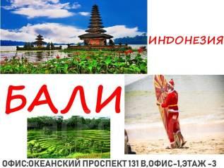 Индонезия. Бали. Пляжный отдых. Индонезия о. Бали ! Индивидуальные туры !