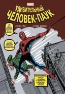 Э. К Классика Marvel. Человек- паук (комиксы) ТЦ Тихоокеанский