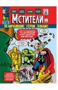 Э. К Классика Marvel. Мстители (комиксы) ТЦ Тихоокеанский