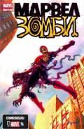 Marvel Зомби(комиксы) ТЦ Тихоокеанский