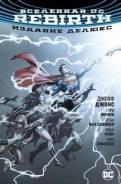 Вселенная DC. Rebirth. Издание делюкс (комиксы) ТЦ Тихоокеанский