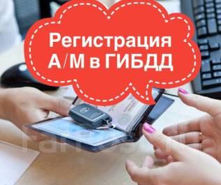 Смена Собств., Постановка, Переоборудование ТС, списание.