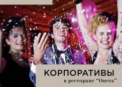Новогодний корпоратив от 1800 руб!