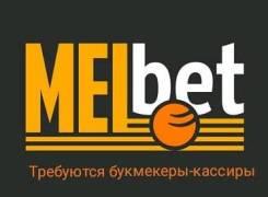 """Букмекер-кассир. ООО """"БУКМЕКЕР ПАБ"""". БАМ"""