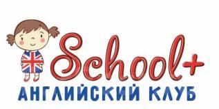 Подготовка к школе в Английском клубе School+