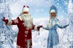 Добрый дедушка мороз и красивая снегурочка