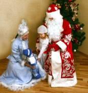 Дед Мороз и Снегурочка на дом , офис , детский сад и ресторан !
