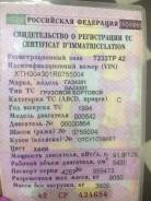 ГАЗ 4301. Продам ГАЗ, 5 420куб. см., 5 000кг., 4x2