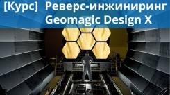 """Курс """"Geomagic Design X"""""""