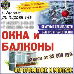 Остекление и обустройство лоджий и балконов во Владивостоке