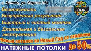 Натяжные потолки во Владивостоке 15 кв. м за 6500