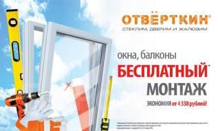 Бесплатный монтаж окон и балконов