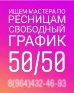 Мастер по наращиванию ресниц. Улица Кирова 11/1