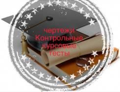 Консультации по любым предметам для всех уч. заведений , тестирование