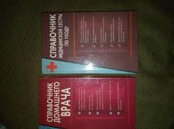 Справочник домашнего врача + справочник медсестры по уходу