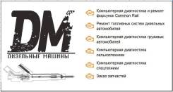 Диагностика и ремонт дизельных топливных систем Commоn Rail