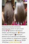 Нанопластика волос по приятной цене?