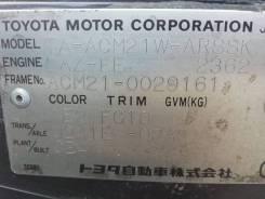 АКПП Toyota Ipsum 2AZFE