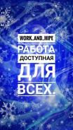 Работа ДЛЯ ВСЕХ work_and_hipe
