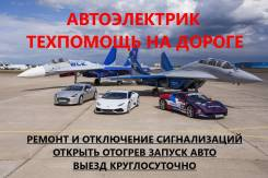 Техпомощь Автоэлектрик Открыть Запуск Ремонт Отогрев авто выезд 24