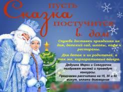 Дед Мороз и Снегурочка для Вашего праздника