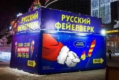 Продавец-консультант. ИП Нестеров И.А. Улица Пушкина 54