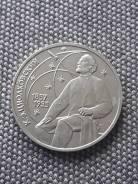 1 рубль Циалковский