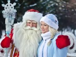 Дед Мороз и Снегурочка +спецэффекты на дом, на утренники и корпоративы