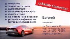 Тонировка автомобилей в Барнауле Absolute Guarantee