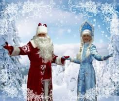Поздравление Деда Мороза, Снегурочки и Снежинки