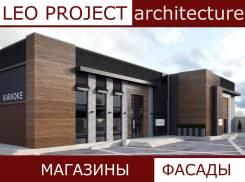 Проектирование Магазинов, офисов, кафе, гостиниц. Сделаем фасад!