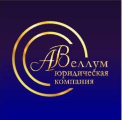 "Помощник юриста. ООО ""АВеллум"". Улица Бестужева 24а"