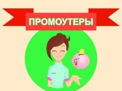 """Промоутер. ООО """"Траст"""". Улица Союзная 28"""