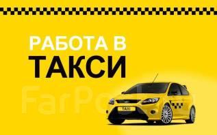 Водитель такси. ИНДУСТРИАЛЬНЫЙ