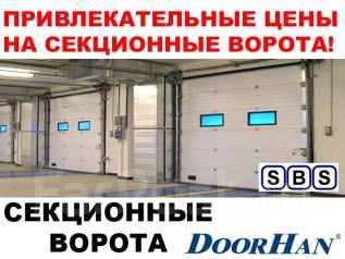 Секционные ворота: гаражные, промышленные. Супер акция! Распродажа!