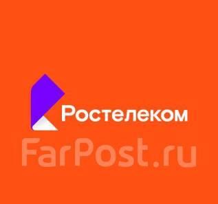 Менеджер по продажам. ПАО Ростелеком. Улица Комарова 36