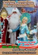 Выезды Деда Мороза и Снегурочки на дом