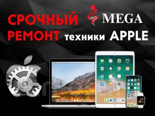Срочный ремонт техники Apple. iPhone, Ipad, Ipod, MacBook,iMac
