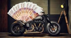 Купим ваш мотоцикл по разумной цене