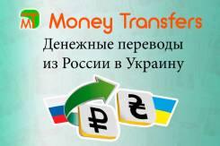 Денежные переводы из России в Украину. Моментально. Анонимно.