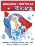 Дедушка Мороз и Снегурочка. Персональное поздравление
