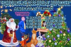 Детские Новогодние утренники! Ул. Марины Расковой 2а, Крыгина,76
