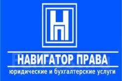 Регистрация ООО, ИП, НКО. Комплект документов. Лицензии.