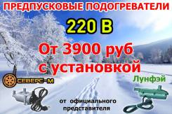 Установка предпусковых подогревателей 220 В. Северс+, Лунфэй, Северс-М