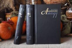 Ж. Амаду Собрание сочинений в 3-х томах