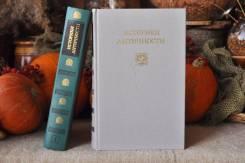 Историки античности в 2-х томах