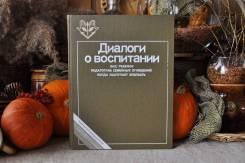 Диалоги о воспитании, Сухомлинский, Макаренко и др. 5 книг