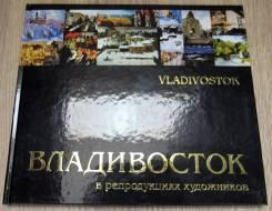 Владивосток в репродукциях художников