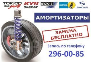 Амортизатор. Honda: Avancier, Stepwgn, Partner, Orthia, Stream, Fit, Civic, S-MX, Airwave, Mobilio, Logo, Inspire, CR-V, Civic Ferio, Mobilio Spike, I...