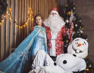 Дед Мороз и Снегурочка от event-агенства! Владивосток! ОПЫТ! Договор!